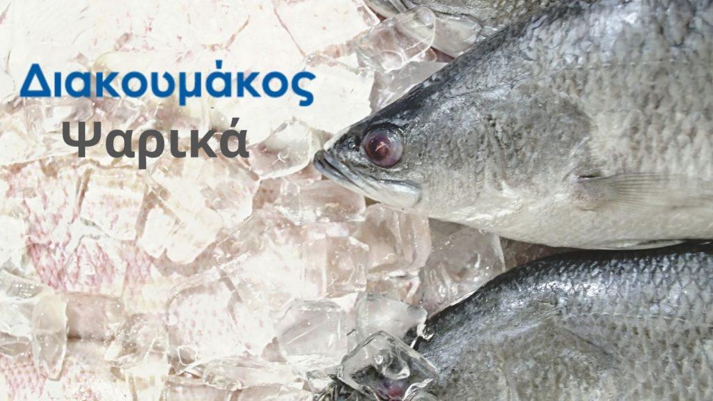 Ψαρικά